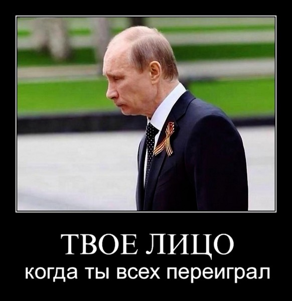 демка_всех_переиграл_путин_