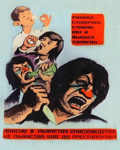 плакат_антиалкогольный