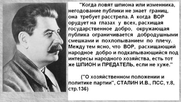 цитата_Сталин_когда_ловят_шпиона_вор