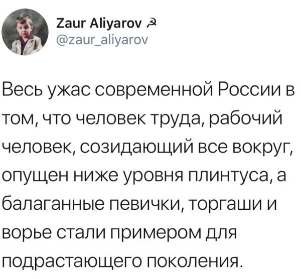 человек_труда