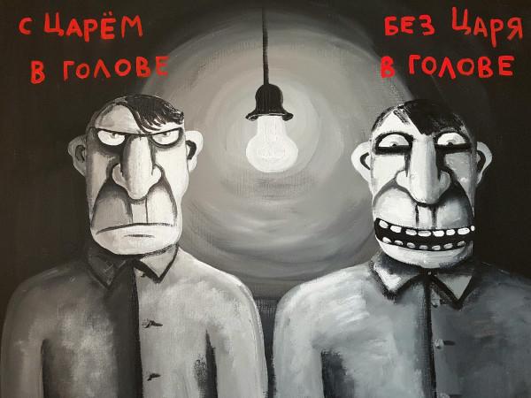 ложкин_с_царем_в_голове_без_царя_в_голове