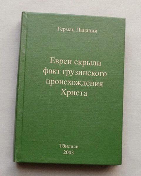 книга_евреи_скрыли_факт