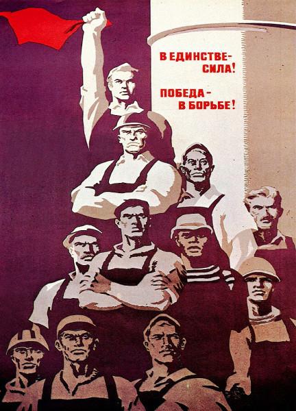 плакат_ссср_в_единстве_сила