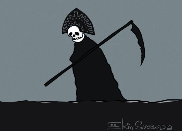 смерть_с_косой_