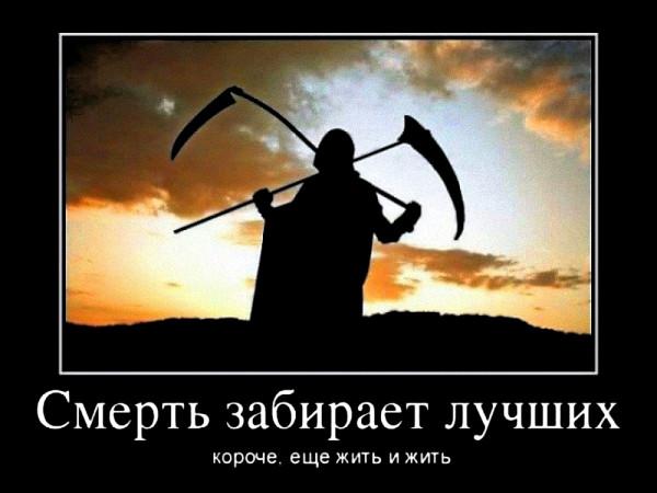 демка_смерть_забирает_лучших