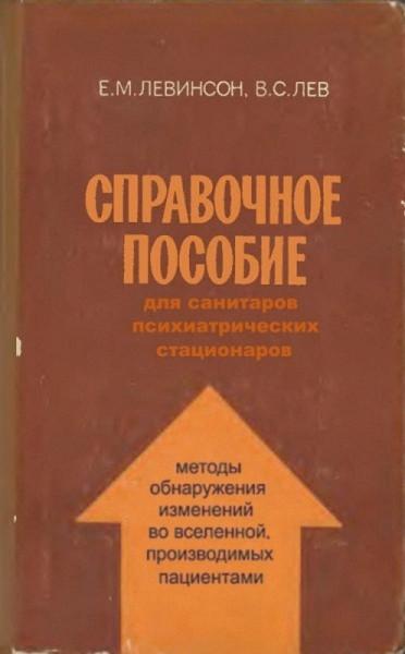 пособие_для_санитаров