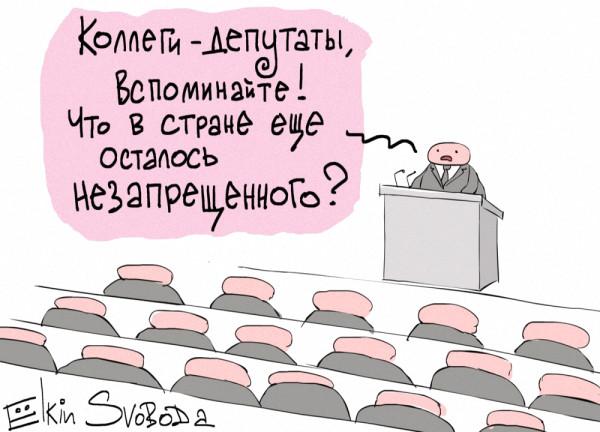 елкин_запреты