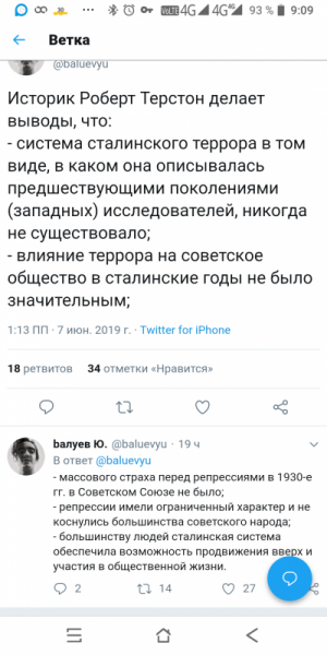 текст_балуев_сталинский_террор_2399399_800