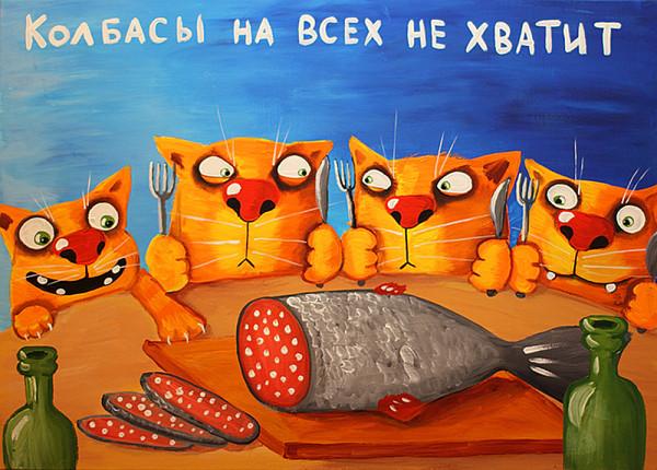 ложкин_колбасы_на_всех_не_хватит_котики