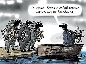 меринов_весла_принести