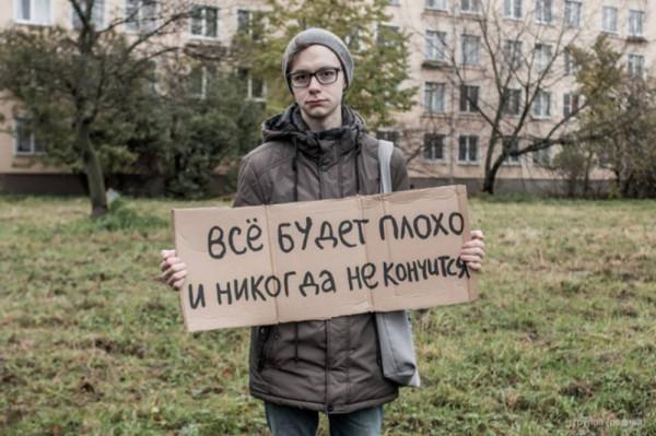 плакатик_бунтарь_1_все_будет_плохо_и_никогда_не_кончится