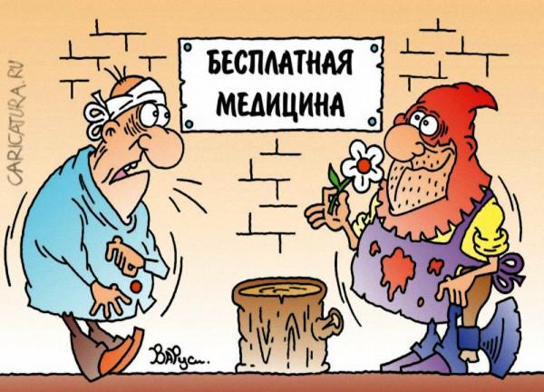 карикатура_бесплатная_медицина