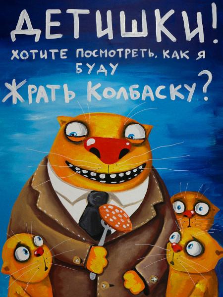 ложкин_жрать_колбаску_котики