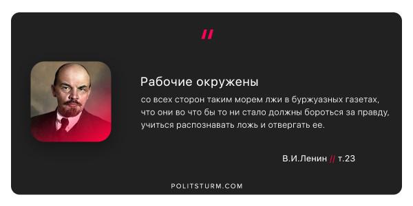 цитата_ленин_ложь