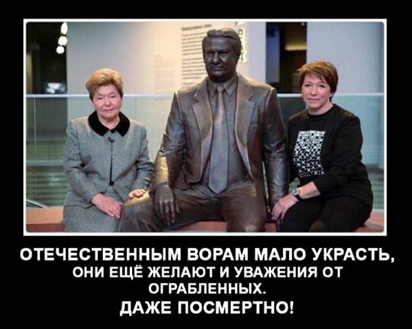 демка_ЕБН_вор