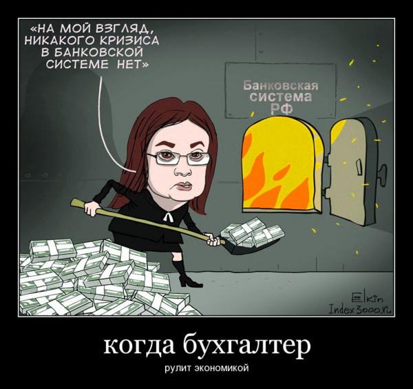 демка_когда_бухгалтер_рулит_экономикой