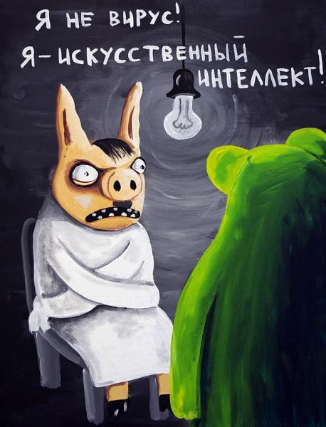 ложкин_я_не_вирус_я_ИИ