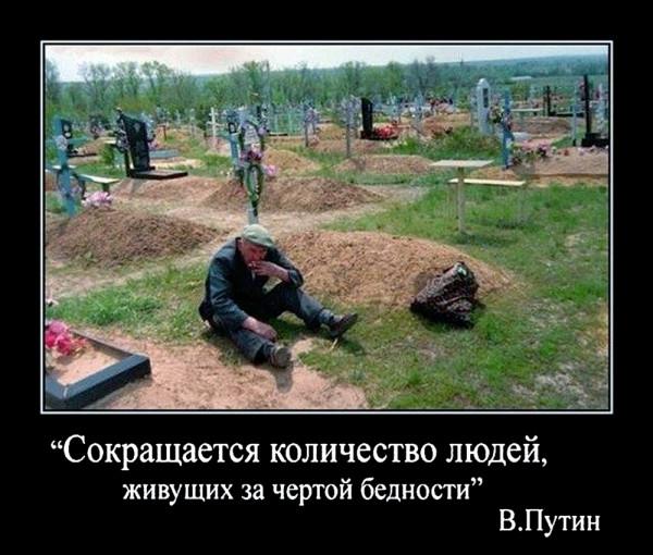 демка_за_чертой_бедности