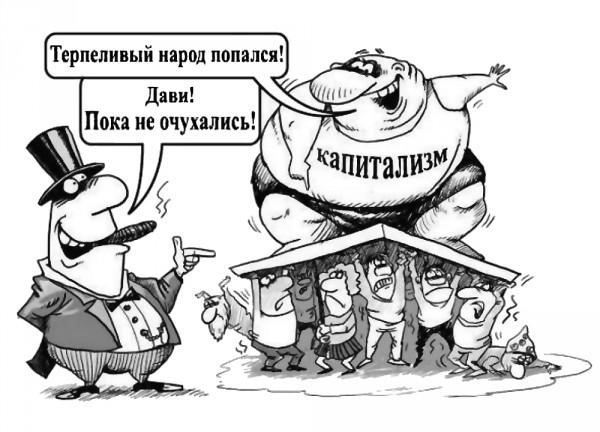 карикатура_капитал_дави_пока_не_очухались_