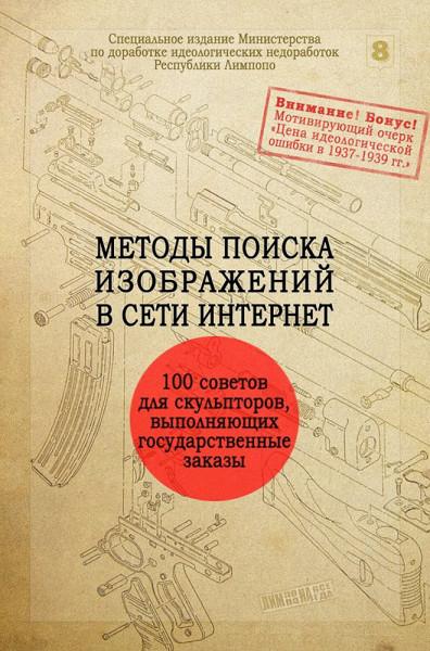 фейк_книга_поиск_изображений