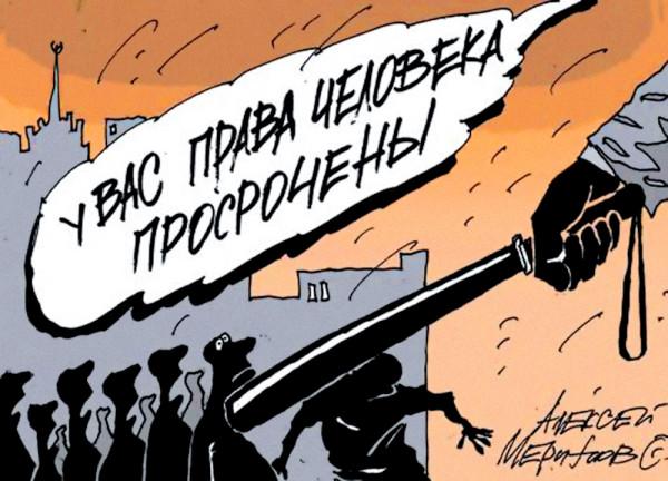 меринов_права_человека_просрочены