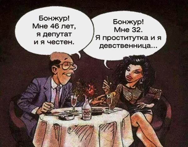 карикатура_честность_политик_и_проститутка