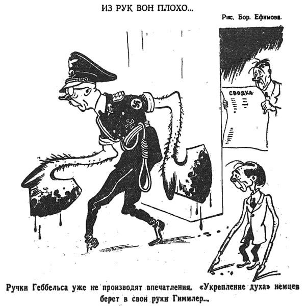 карикатура_ефимов_гиммлер_геббельс