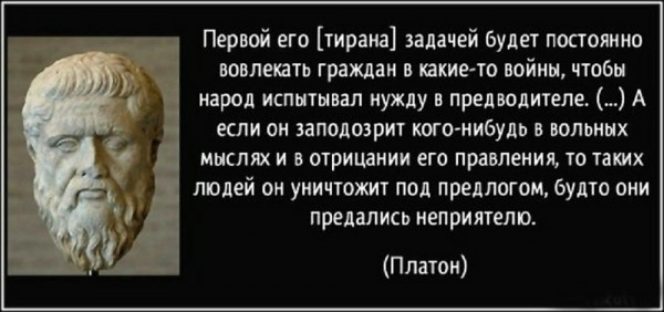 цитата_платон_о_тиране