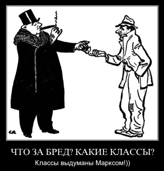 демка_классы_выдуманы_марксом