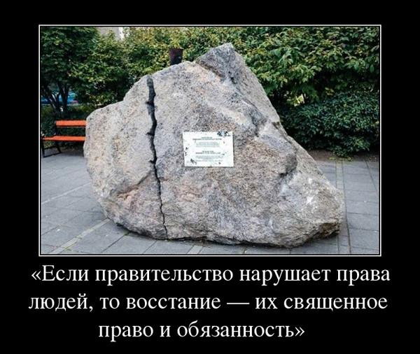 восстание_расколотый_камень