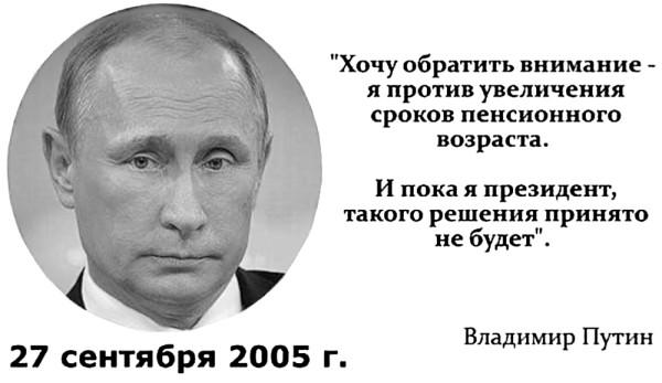 цитата_путин_пенсионный_возраст