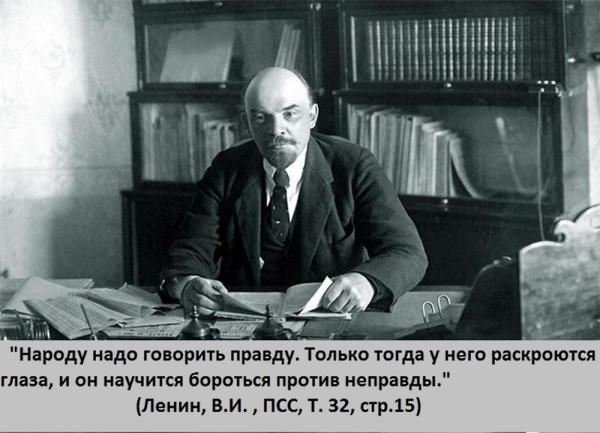 цитата_ленин_народу_нужно_говорить_правду