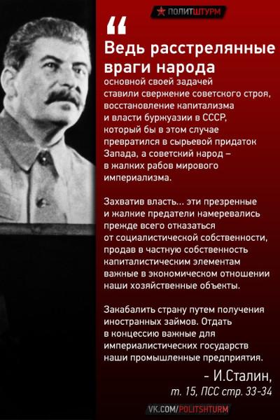 Сталин_ведь_расстрелянные_враги_народа