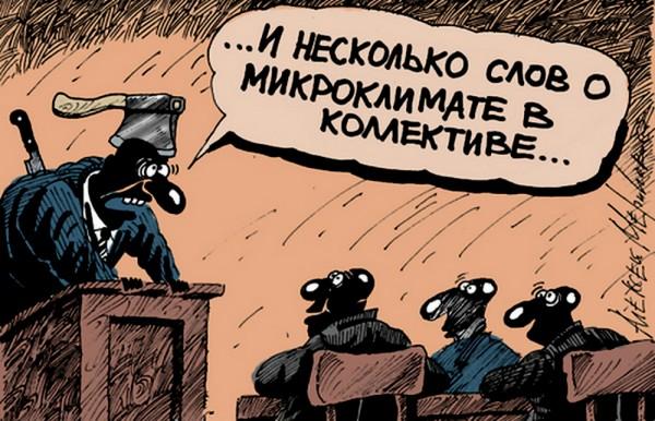 микроклимат_в_коллективе