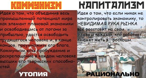 плакатик_коммунизм_утопия_капитализм_рационально