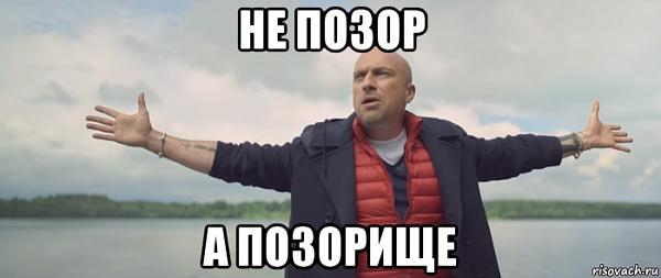 не_позор_а_позорище