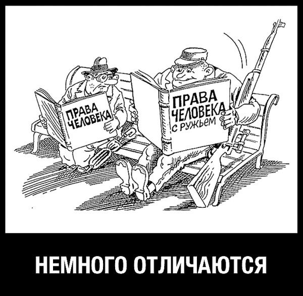 демка_права_человека_с_ружьем