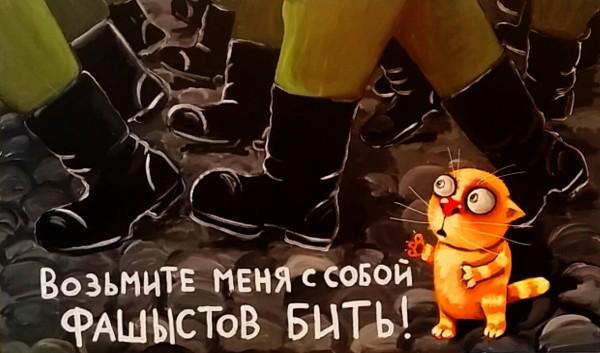 фашыстов_бить_котик