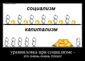 демка_уравниловка_при_социализме