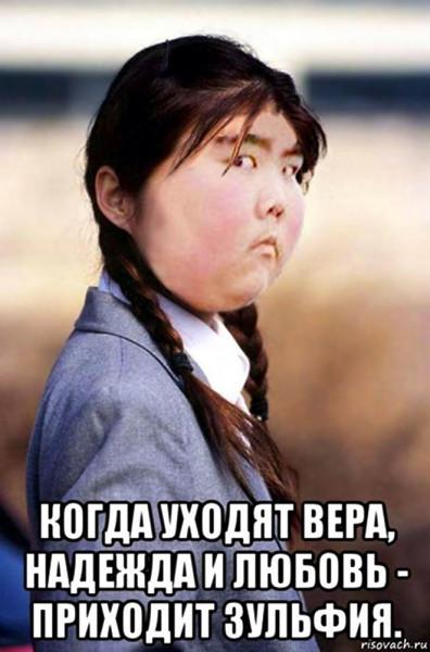 мем_зульфия