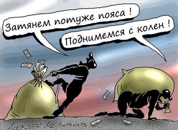 меринов_воруют_врут
