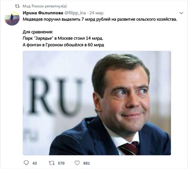 текст_7_миллиардов_на_развитие_сх
