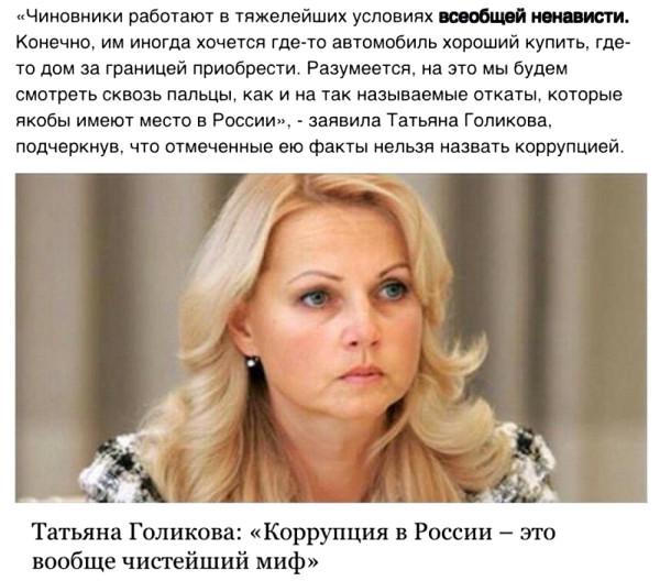 коррупция_в_россии