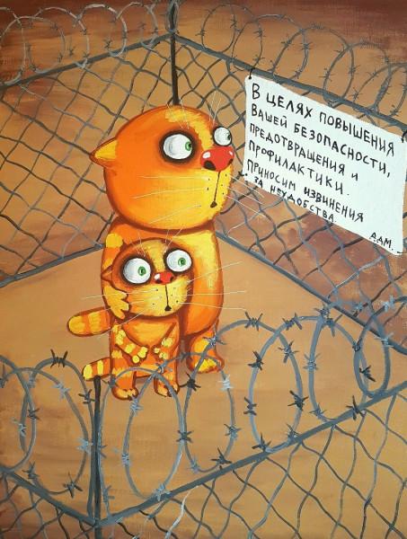 ложкин_безопасность_котики