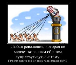 любая_революция