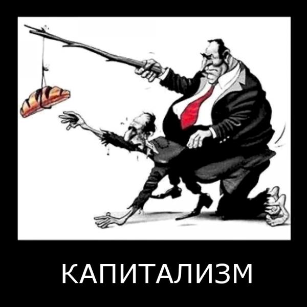 демка_капитализм_рус