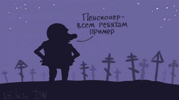 пенсионер_всем_ребятам_пример