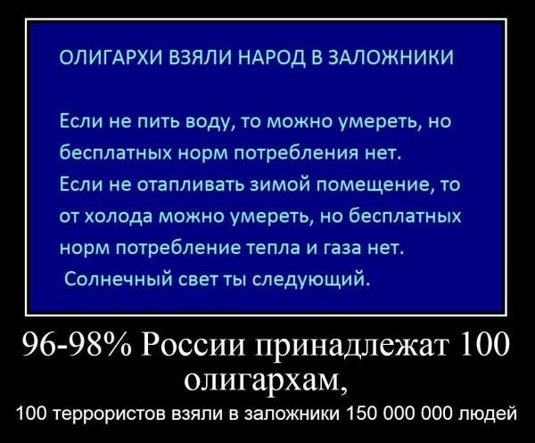 демка_олигархоз