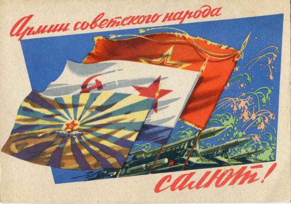 открытка_армии_советского_народа_салют