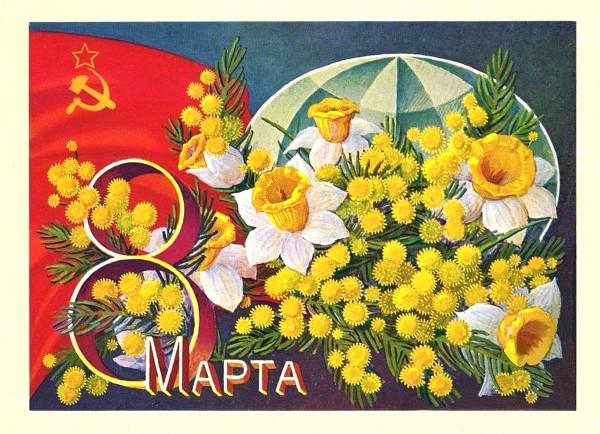 открытка_8_марта_мимоза_